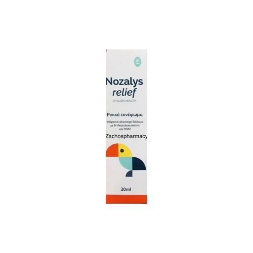 Epsilon Health Nozalys Relief Nasal Spray, Ρινικό Σπρεϊ Για Βουλωμένη Μύτη - 20ml